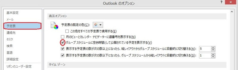 表 Outlook 表示 されない 予定