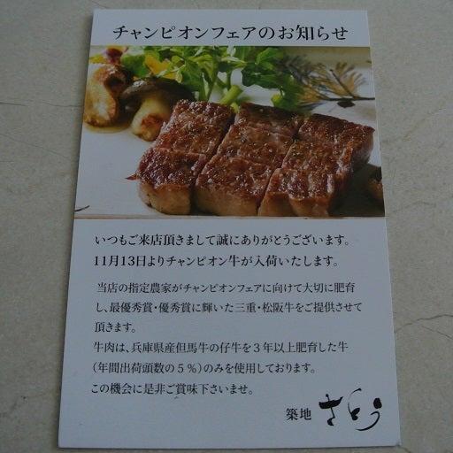 築地さとう 松阪牛チャンピオンフェア案内