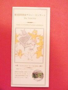 千裕さんコンサートプログラム