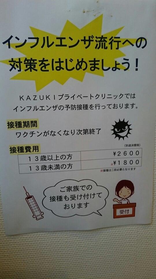 松江 クリニック カズキ プライベート