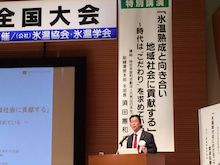 氷温協会 地域活性化 基調講演 須田憲和
