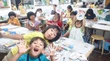 東京都子供教室・北区赤羽おえかきクラブ