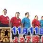 本日放送NTV「ダイ…