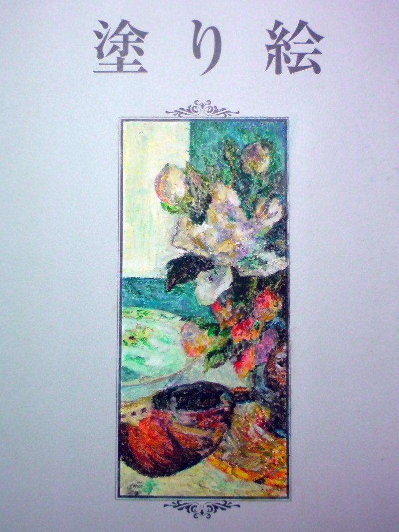 大人の塗り絵クレパスセット始める ユティのブログ