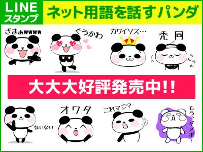 ネット用語を話すパンダ