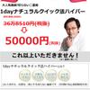 結論:モニターはお得だ~大人気二重埋没法がモニター限定50,000円です~の画像