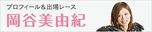 岡谷美由紀プロフィール&出場レース