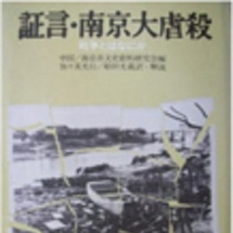 """""""南京""""のこと(3)"""