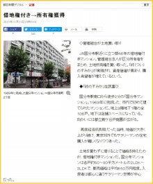 借地権付き→所有権獲得