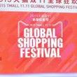 中国「独身の日」商戦…