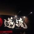 つくばグルメ〜台湾ま…