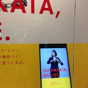 博多駅でブラなび+発見!の画像