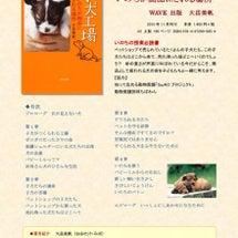 「子犬工場」が出版さ…