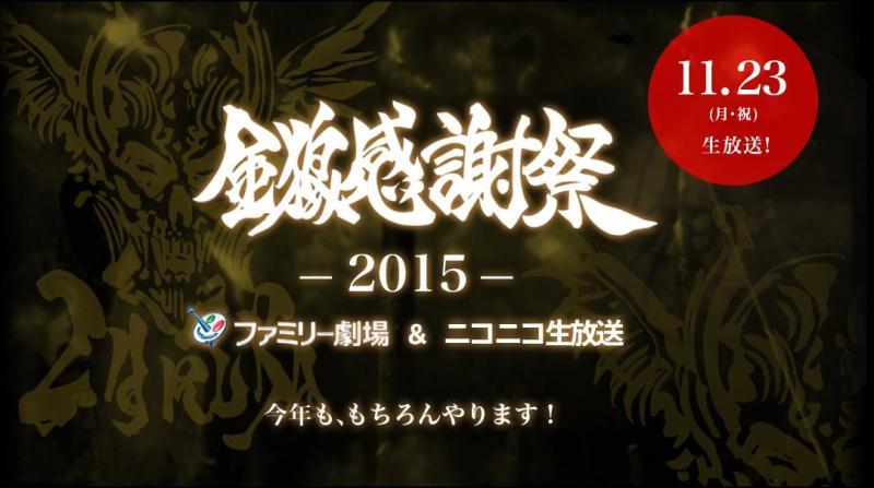 金狼感謝祭2015