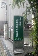 司法書士西田辺駅前事務所 makosurf のブログ