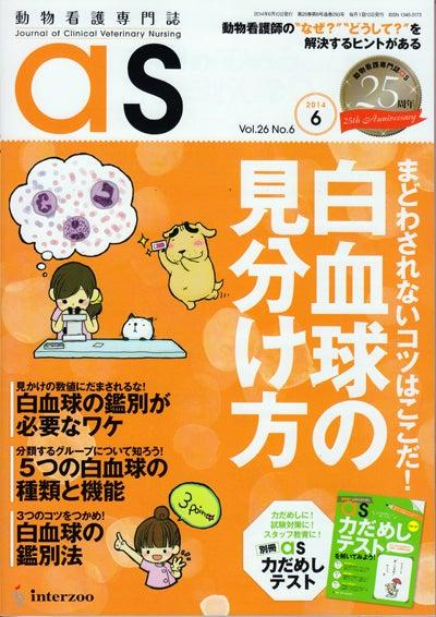 動物看護雑誌as