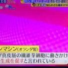 コラーゲンマシン、再びTVに登場( ´ ▽ ` )ノの記事より