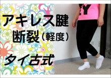 【アキレス腱断裂(軽度)】1