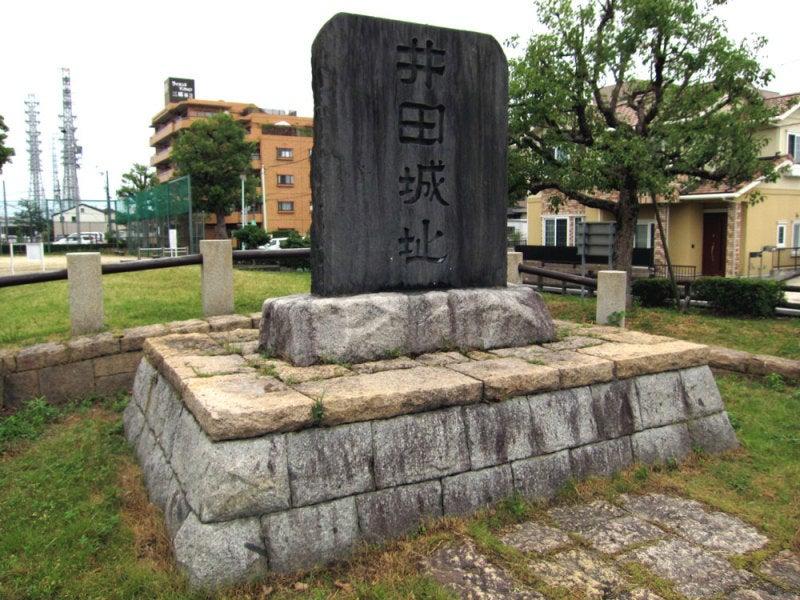 井田城/③城址碑