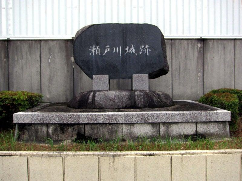 瀬戸川城/②城址碑