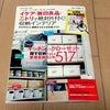 【雑誌掲載のお知らせ】の画像
