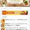 11/8から11/14までのお弁当日記まとめ☆と、おすすめ記事をまとめて読むには?の画像