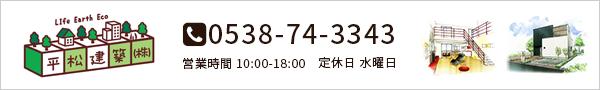 磐田市 工務店