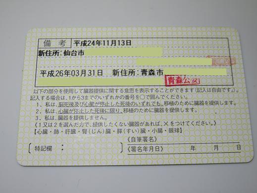 変更 住所 免許 証