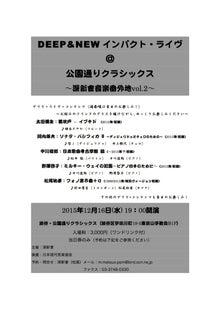 DEEP&NEW 12/16