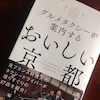 祝出版★グルタク岩間孝志さんの「グルメタクシーが案内するおいしい京都」の画像