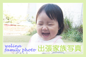東京荒川区出張家族写真