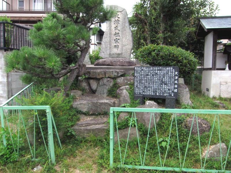 大津城/③城址碑と由来碑