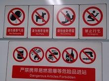 地下鉄禁止表示ペット