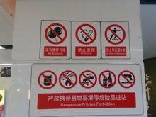 地下鉄禁止表示スケボー