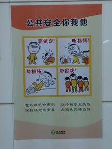 地下鉄公共安全ポスター1