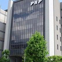 PHP研究所のサポー…