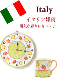 イタリア雑貨