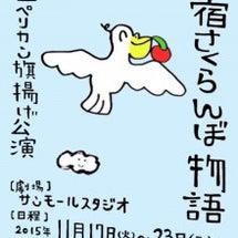 新宿さくらんぼ物語
