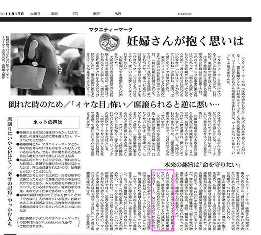 2015年11月17日朝日新聞東京版、掲載記事