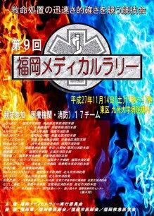 メディカルラリー2015 | 福岡ER ...