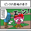 ピンクの策略の巻き