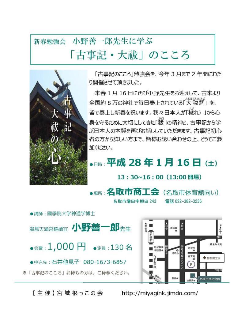 小野善次郎先生、古事記と大祓詞を力強く先導してくださいます。