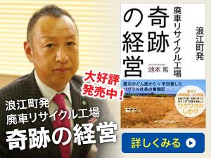 [書籍]浪江町発廃車リサイクル工場奇跡の経営