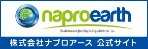 株式会社ナプロアース公式サイト