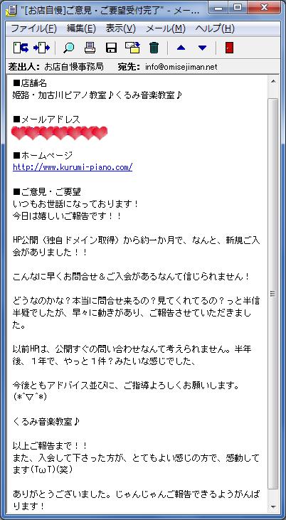 姫路・加古川 音楽教室