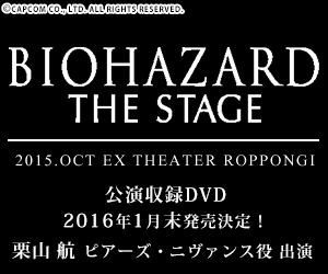 舞台「biohazard」