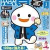 『懸賞なび』1月号 本日発売(お詫びと訂正あり)★の画像