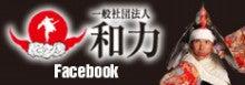 和力Facebook