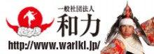 和力ウェブサイト