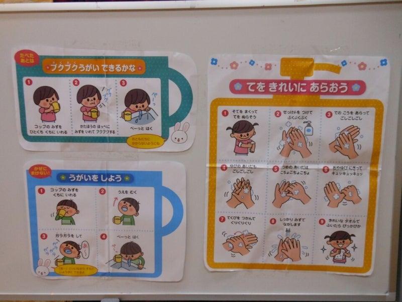 手洗い☆うがい指導 | いずみ保育園のブログ